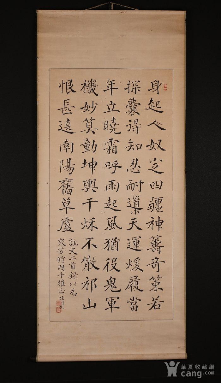 伊藤桂洲,书法图1
