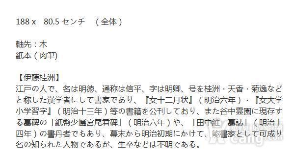 伊藤桂洲,书法图4