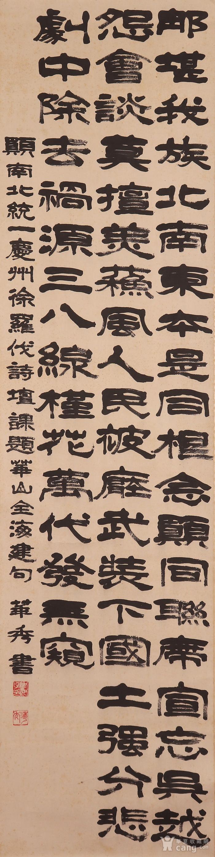 李安子 华秀 ,书法图2