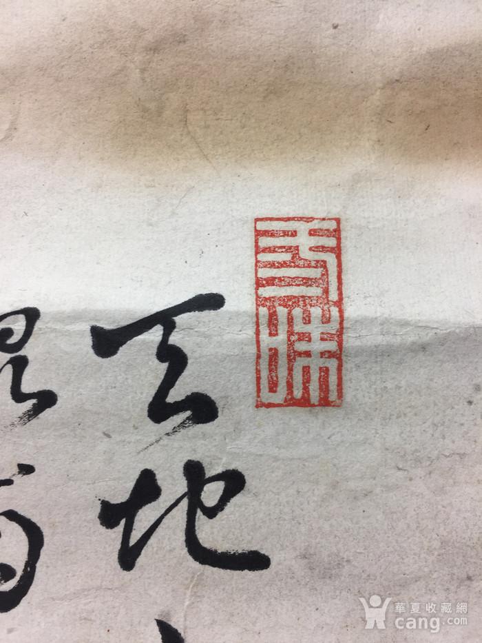 山村红叶,书法图5
