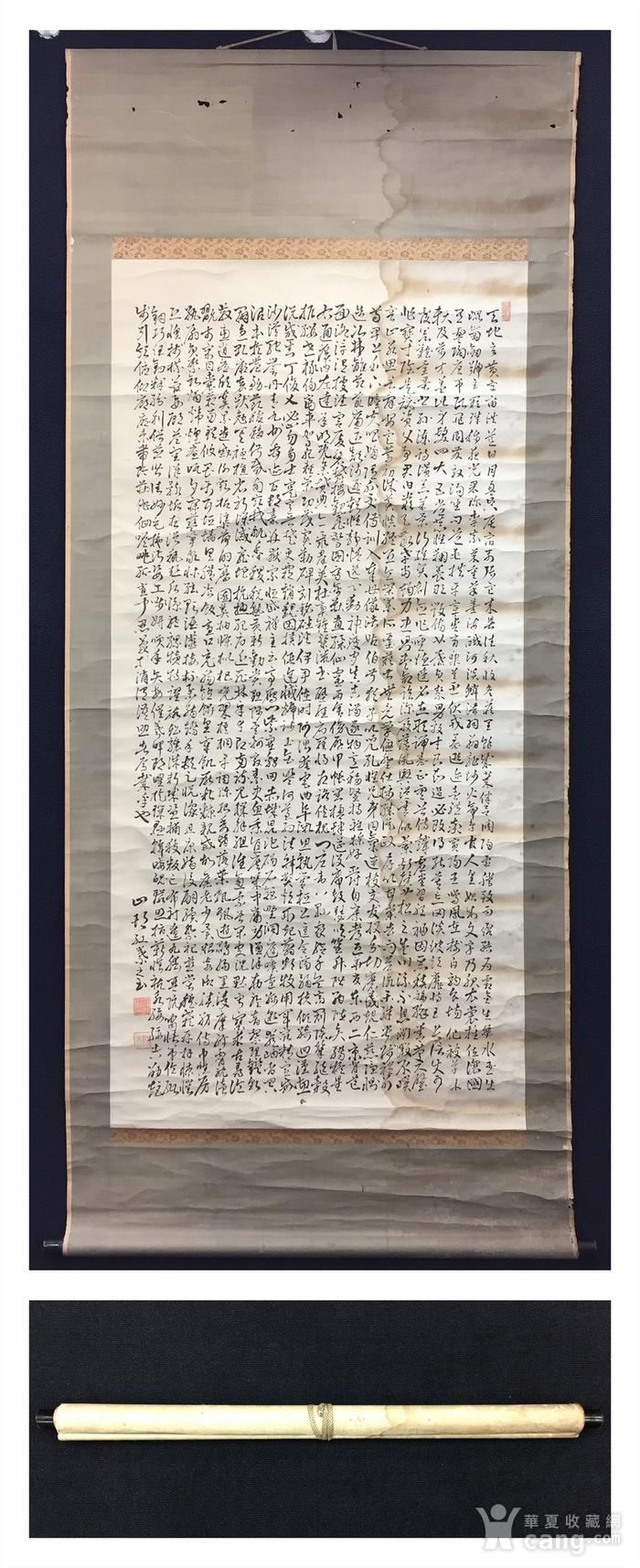 山村红叶,书法图7