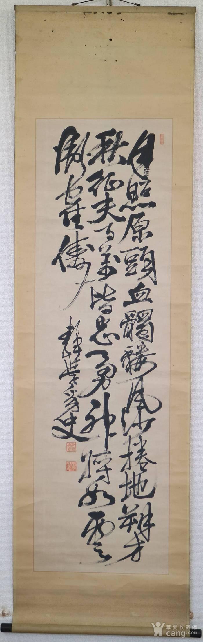 户田忠正,书法图1