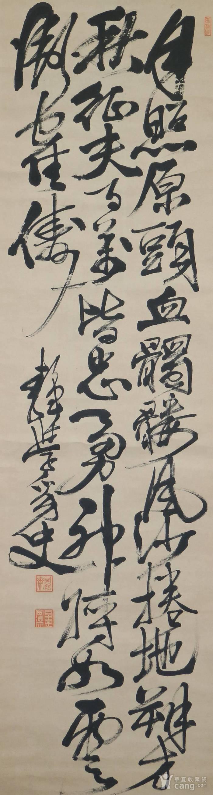 户田忠正,书法图2