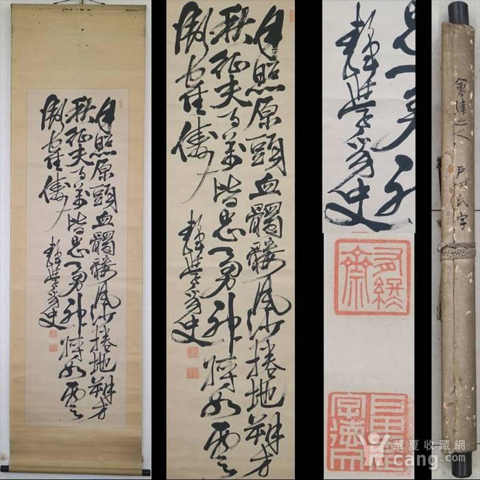 户田忠正,书法图3