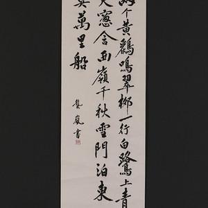 龚启慧,书法
