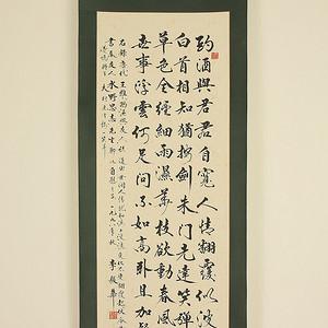 李毅华,书法