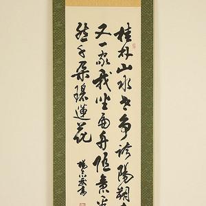 压轴,杨志武,书法
