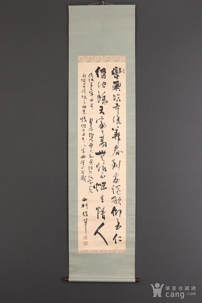 西村信草,书法图1