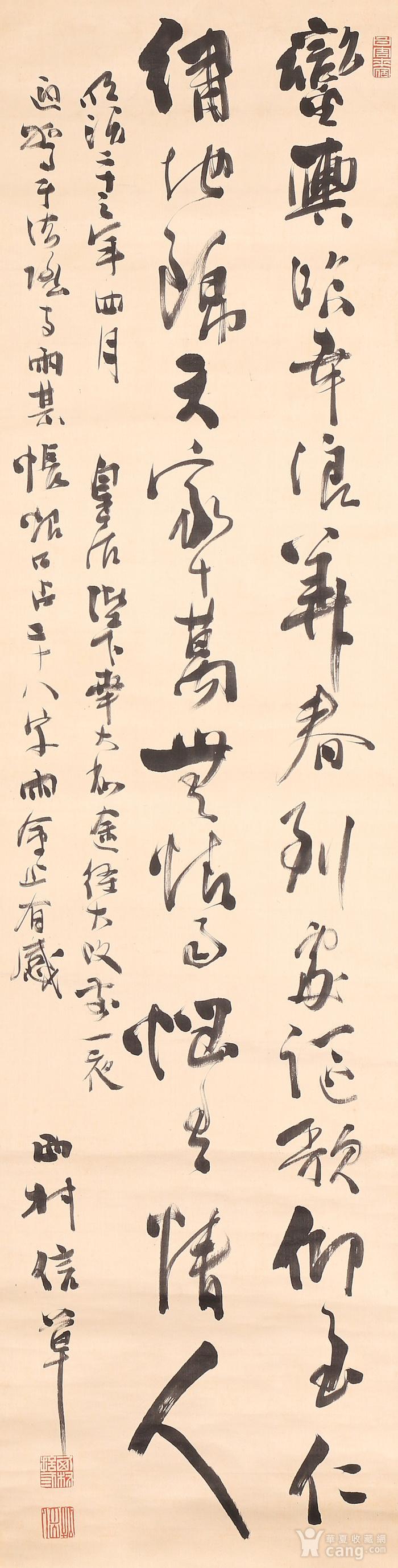 西村信草,书法图2