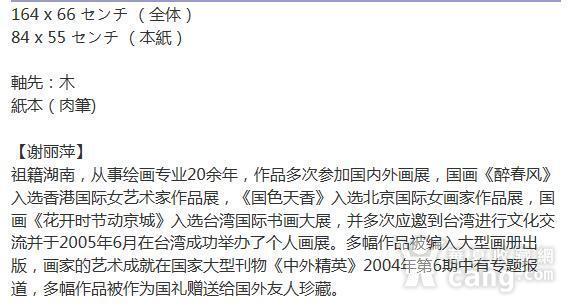 精品,谢丽萍,作品图7