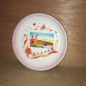 文革南京长江大桥搪瓷盘