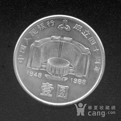 中国人民银行成立四十周年流通纪念币图1