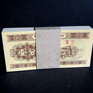 53年壹分100张收藏币