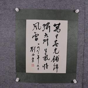 回流 手工原装原裱 刘海粟