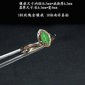 18K玫瑰金镶钻冰种阳绿翡翠戒指1170