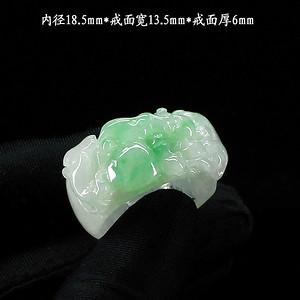 飘阳绿翡翠招财进宝戒指9893