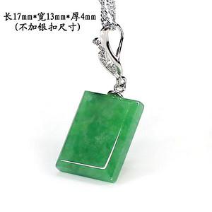 冰阳绿翡翠挂件6539