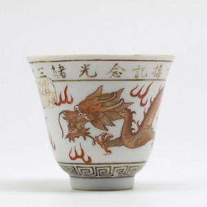 清光绪31年 矾红龙纹秋操杯