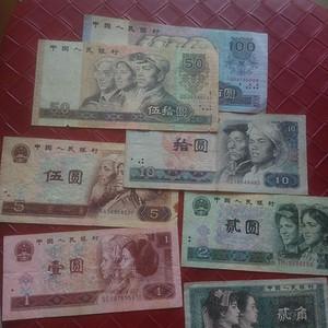 第四版人民币一套