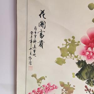 牡丹画 花开富贵