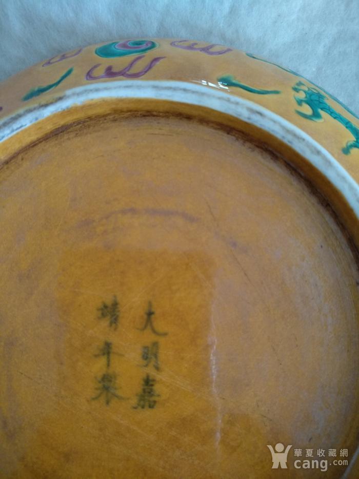 欧州回流。大明嘉靖款,鸡油黄地红绿彩龙盘。径:17.8Cm。图2