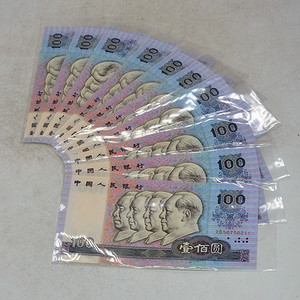 第四套1990年版壹佰元币十张连号