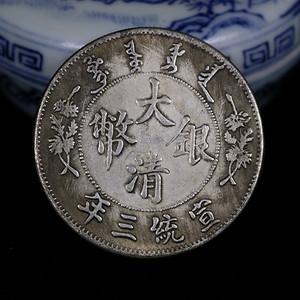 早期收藏清宣统三年曲龙银元