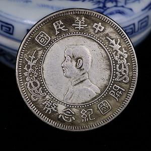 早期收藏中华民国开国纪念币 孙中山 银元