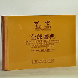 上海世博会电话卡收藏册