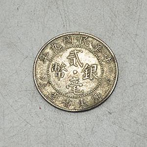 民国九年贰毫银币一枚
