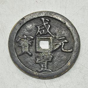 老铜钱 咸丰元宝一枚