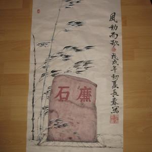 国画竹石图。廉洁之石。100 50厘米