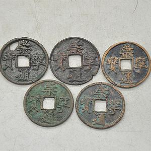 老铜钱 崇宁通宝四枚