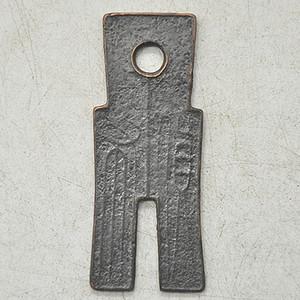 汉代货布老钱币一枚