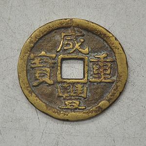 老铜钱 咸丰重宝一枚