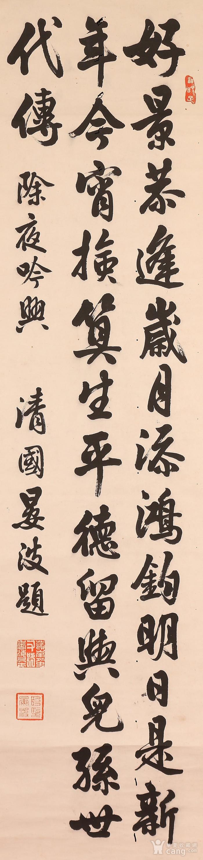 精品,晚清书家徐晏波,书法图2
