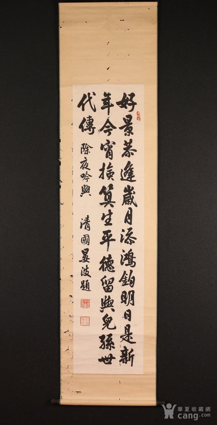 精品,晚清书家徐晏波,书法图4