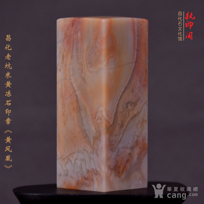 昌化老坑米黄冻石印章《黄凤凰》图2