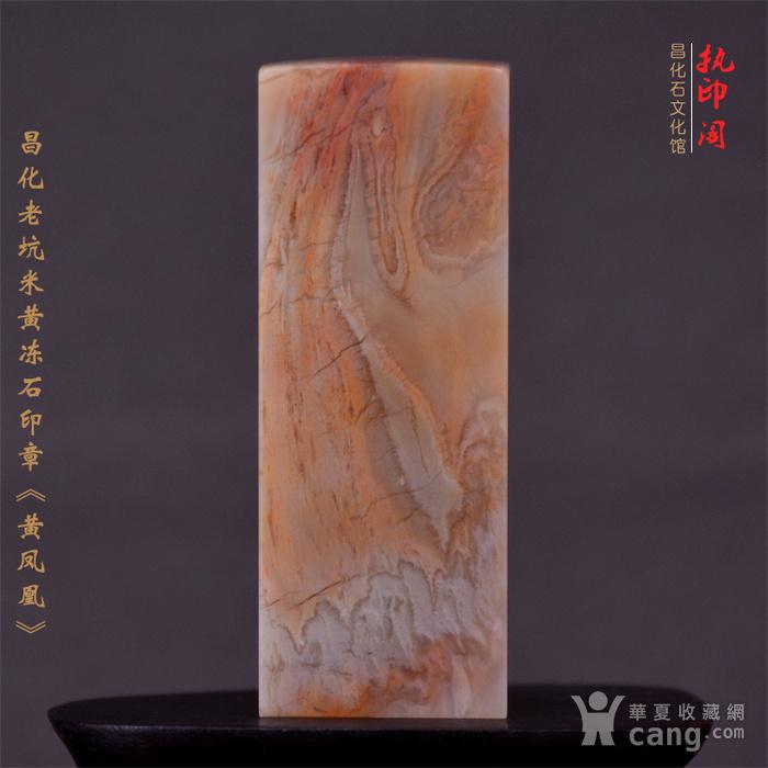 昌化老坑米黄冻石印章《黄凤凰》图1