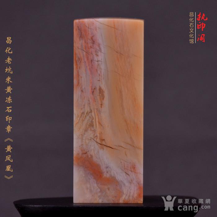 昌化老坑米黄冻石印章《黄凤凰》图5