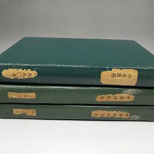 20世纪六十年代医书两本,90年代医书一本。共计三本