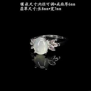 冰种荧光翡翠戒指 银镶嵌6357