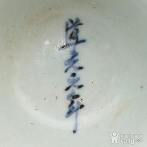 清 道光元年 老祖禅堂 高足杯