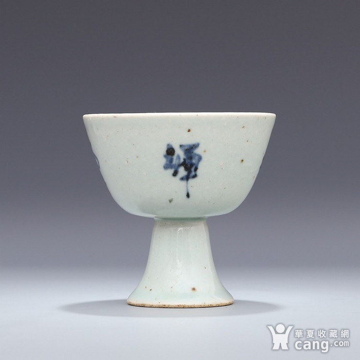 清 道光元年 老祖禅堂 高足杯图6