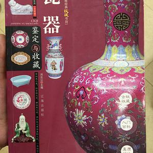中国瓷器入门大厚本 全彩页 绝版