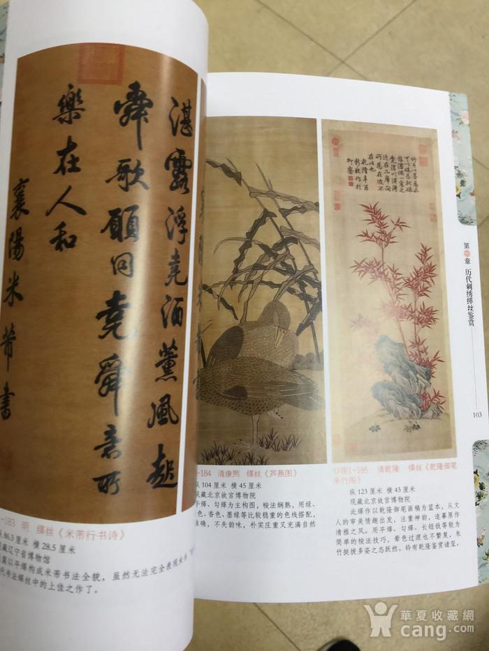 中国历代刺绣图2