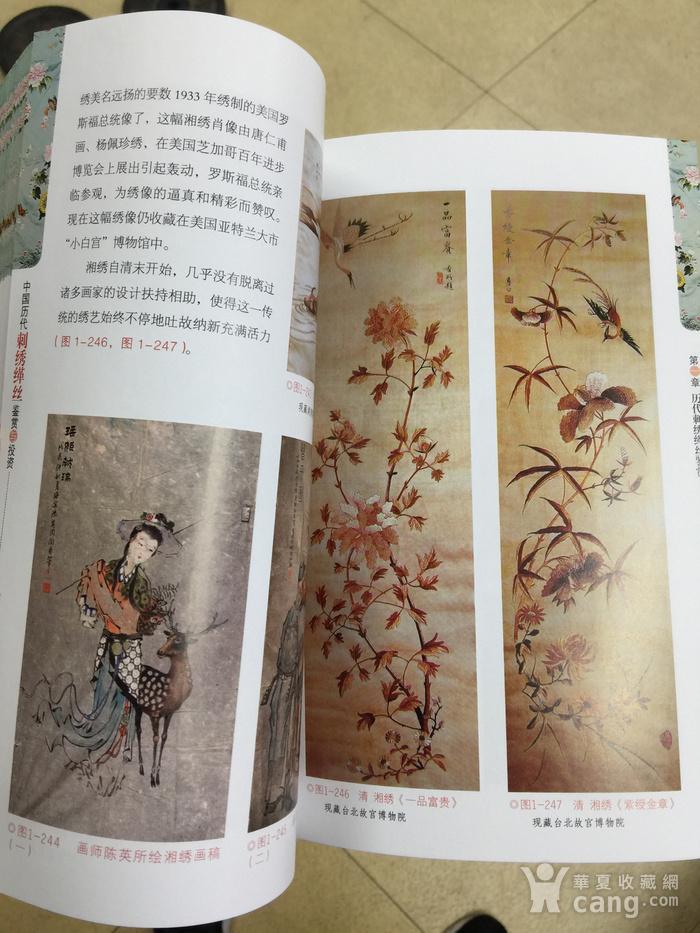中国历代刺绣图3