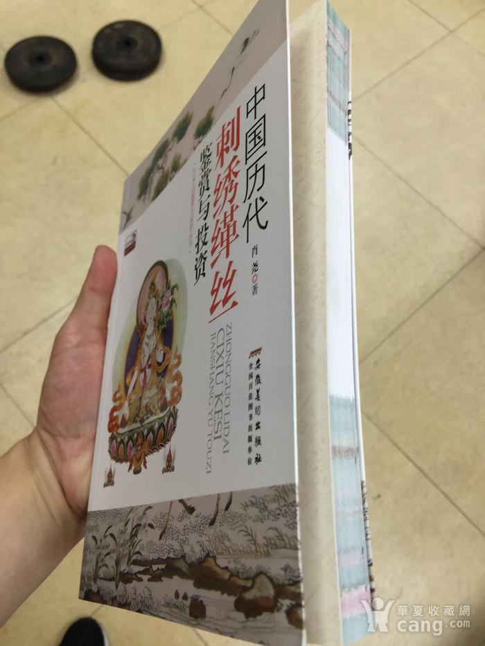 中国历代刺绣图5