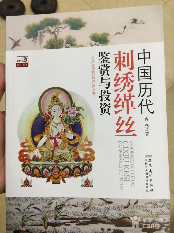 中国历代刺绣图1