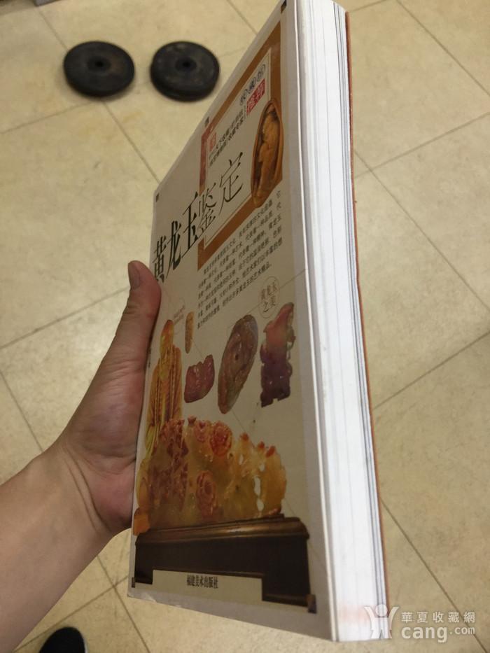 黄龙玉收藏入门书籍图2